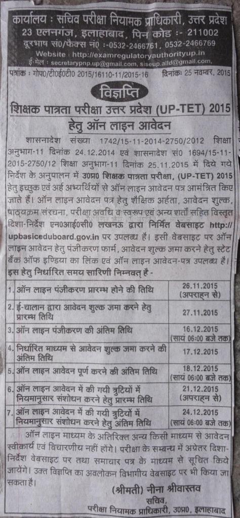 uptet 2015/16 registration date declared